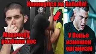 Махачеву РАЗБИЛИ нос / Кормье СХОДИТ С УМА в зале АКА / Признание Порье!