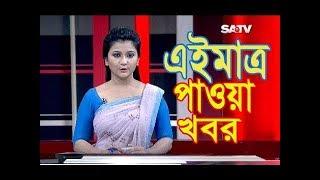 SA TV News 18 August 2017 Bangladesh Latest News Today News Update Tv News Bd All Bangla