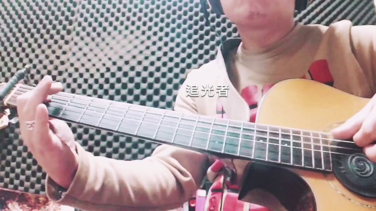追光者 吉他指彈cover by 雲手/林中健 - YouTube
