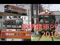 阪堺電車PV2018~変わりゆく沿線の名所巡り~ 『未来方程式』