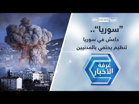 داعش في سوريا.. تنظيم يحتمي بالمدنيين  - نشر قبل 12 دقيقة