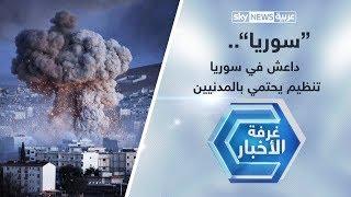 داعش في سوريا.. تنظيم يحتمي بالمدنيين