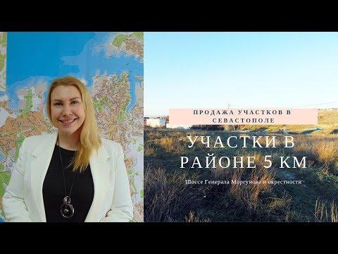ЗЕМЛЯ в СЕВАСТОПОЛЕ- ПРОДАЖА! Участки на 5 км Севастополя