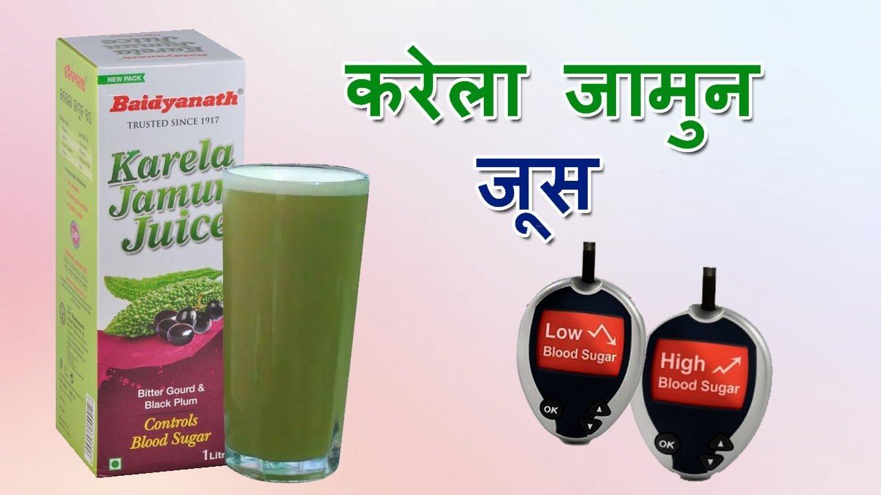 जनिये करेला जामुन जूस के अद्भुत गुण और उपयोग | health benefits of karela  jamun juice