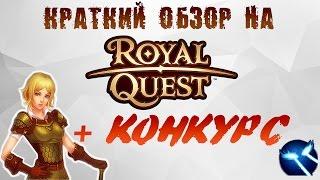 Краткий обзор на Royal Quest + КОНКУРС