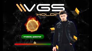 VGS HOLDING | МОЙ ОПЫТ | СТОИТ ЛИ ИНВЕСТИРОВАТЬ #1