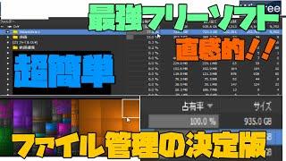 【おすすめフリーソフト】 最強のファイル管理ソフト 解説 【アレッサ】 screenshot 1