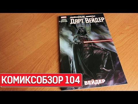 Обзор Комикса - ДАРТ ВЕЙДЕР от MARVEL. Комиксобзор № 104.
