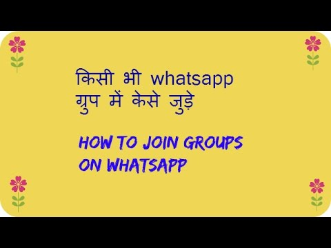 whatsapp group kaise join kare- how to join any whatsapp group