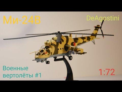 МИ-24В 1:72 DeAgostini Военные ВЕРТОЛЕТЫ №1 / MI-24V 1:72 DeAgostini Military HELICOPTERS No. 1