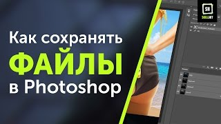 Как сохранять в Фотошопе (Photoshop)(В этом видео-уроке мы с вами разберемся как сохранять в Фотошопе (Photoshop) Еще больше уроков по фотошоп ищите..., 2017-01-21T09:31:53.000Z)