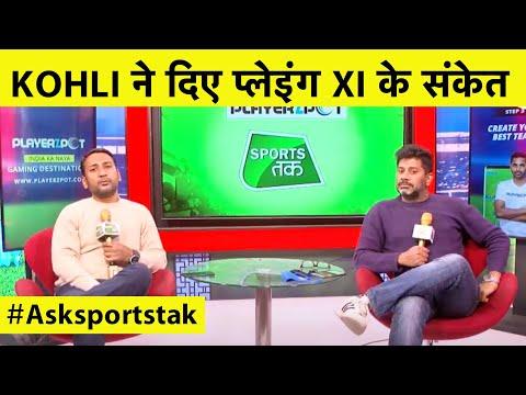 LIVE Q & A: क्या VIRAT KOHLI ने पहले टेस्ट के लिए IND की 11 के संकेत दे दिये हैं? | Ind vs Eng