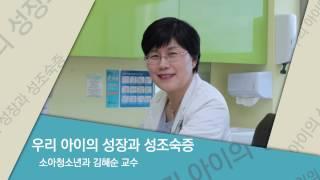 우리 아이의 성장과 성조숙증: 소아청소년과 김혜순 교수