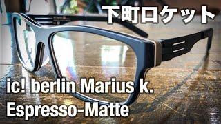 ic! berlin Marius k.のエスプレッソマット色が入荷しました。TBSドラマ...