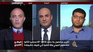 الواقع العربي- العراق وسوريا الأخطر على الصحفيين