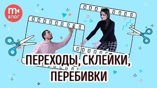 Переходы, склейки, перебивки - как соединить кадры в видео