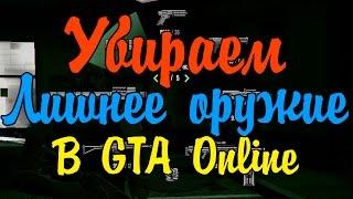 �������� ���� Убираем лишнее оружие [GTA Online] ������