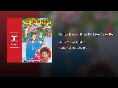Reliya Bairan Piya Ko Liye Jaay Re| Manoj Tiwari