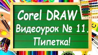 Corel DRAW. Урок №11. Инструмент