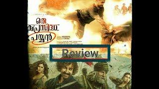 Oru Kuprasidha Payyan  , Thugs Of Hindostan Review #Aaswatakan   Fenu Wilson