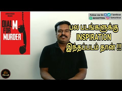 Dial M for Murder (1954) Hollywood Mystery Movie Review in Tamil by Filmi craft