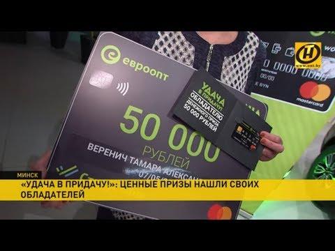 «Удача в придачу!» с Евроопт»: ценные призы нашли своих обладателей