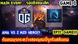[Dota2] OG⚔️Liquid(Bo5) เกม1🏆The International 2019 | Main Event รอบชิงชนะเลิศ Day6 EPIC GAME!!!