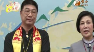 元濟法師 【大家來學易經06】| WXTV唯心電視台