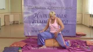 Фитнес от Татьяны Кожевниковой. Скульпт-Эротик