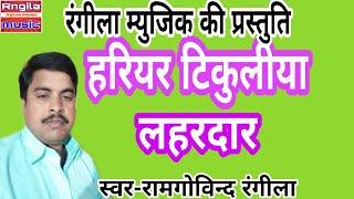 harihar tikuliya lahardar tikuli satale bani show by rangila music.