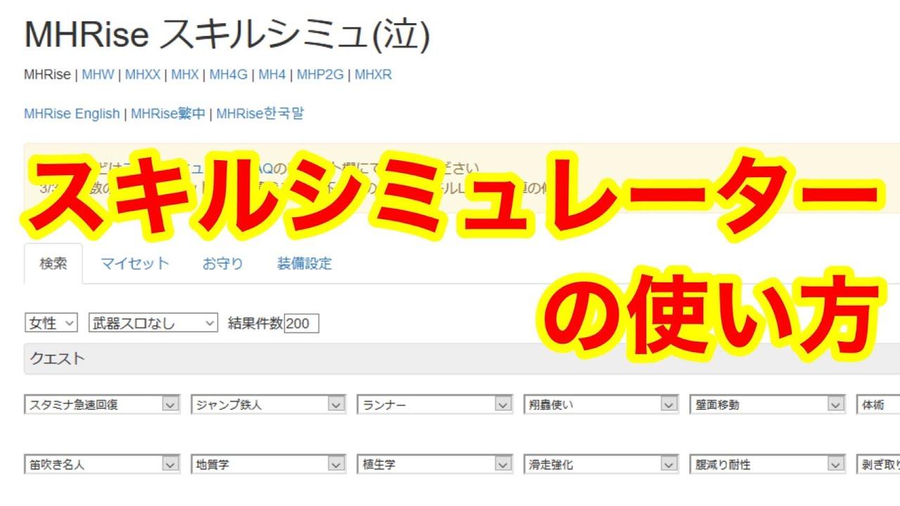 シミュ モンハン 4g 【MH4G】モンスターハンター4G用ダメージ計算機