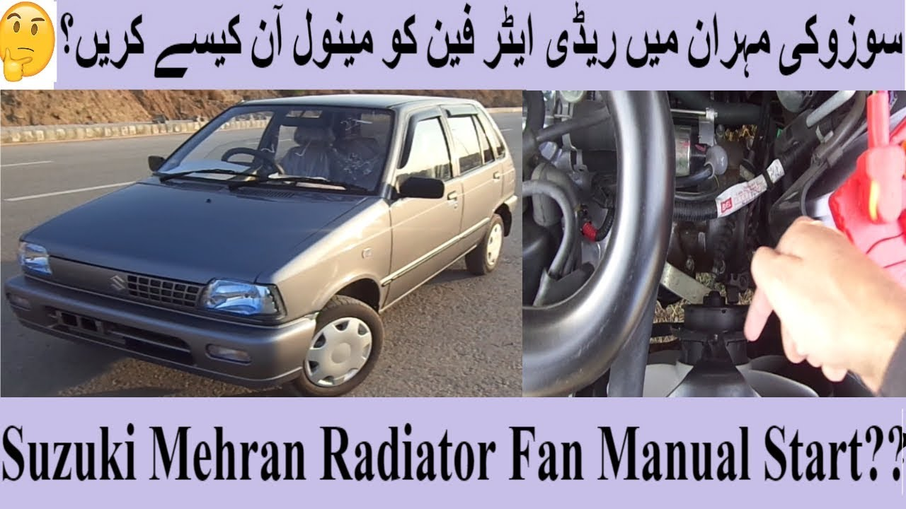 Suzuki Mehran / Maruti 800 Radiator Fan Manual Start