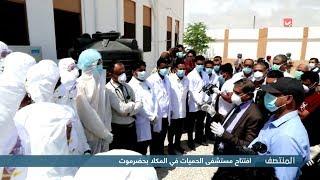 افتتاح مستشفى الحميات في المكلا بحضرموت