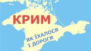 Крым глазами украинца: как ехалось и качество дорог