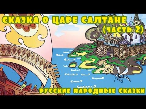 Сказка о царе Салтане (вторая часть) | Слушать сказки Пушкина А.С.
