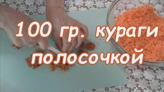 Морковный салат с курагой