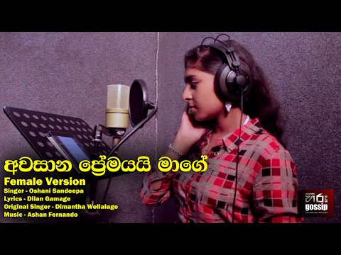 Awasana Premayai Mage - Female Version (Awasana Premaye Kandule)  - Oshani Sandeepa   Hiru Gossip