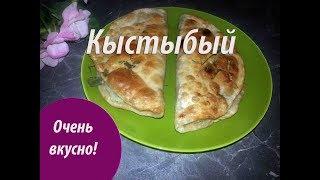 Кыстыбый-татарские пирожки. Очень вкусные.