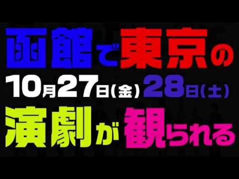 【予告】舞台「スタンドバイウィー」函館公演