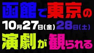 【Jolly Jellyfish presents函館公演】 函館演劇ライン2017参加作品 「S...