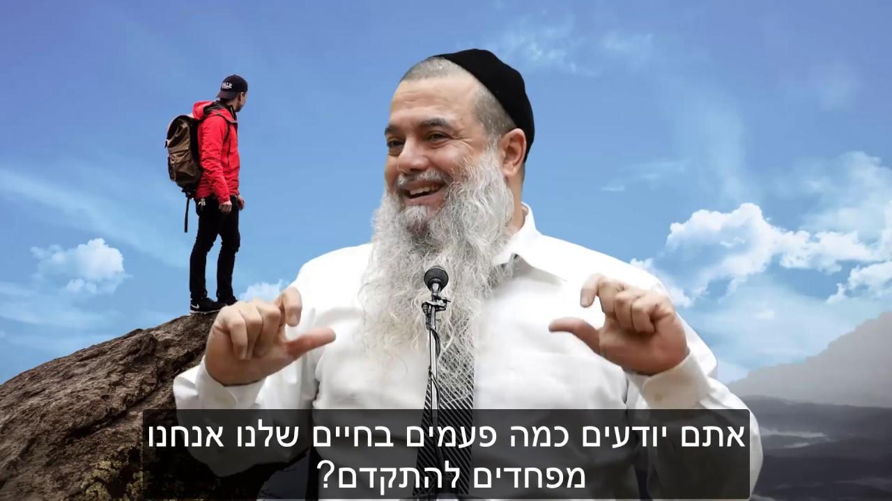 הרב יגאל כהן - קפוץ למים ותתחתן HD {כתוביות} - קצרים