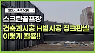 스크린골프장 스크린골프 건축  H빔 시공 징크판넬 활용