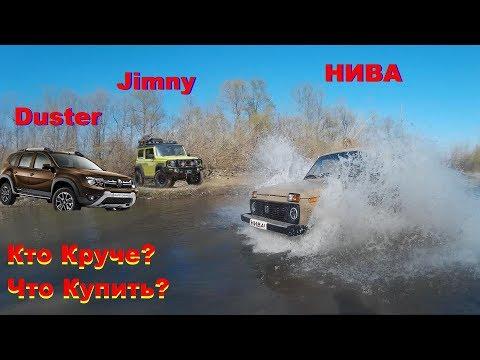 Честное Сравнение LADA 4x4 НОВЫЙ Suzuki Jimny 2019 Duster . Что купить? НИВА Renault Duster Jimny 2с
