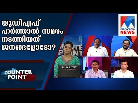 Do the UDF hartal conducted against people? | Counterpoint | Manorama News
