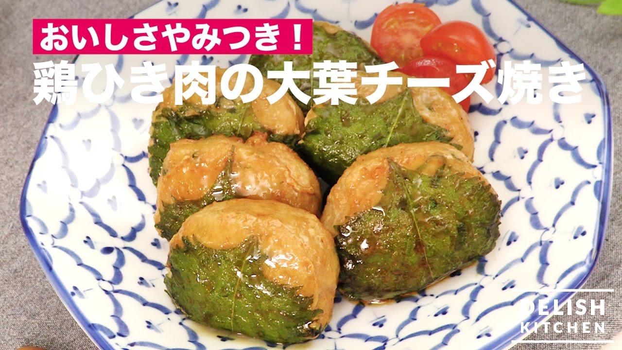 つくね 大葉 鶏 セブンの『ジューシー鶏つくね』は意外と落ち着いた味付けのコリコリ惣菜