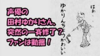 声優の田村ゆかりさんが、 突然の全コンテンツの一斉修了を発表。 ファ...