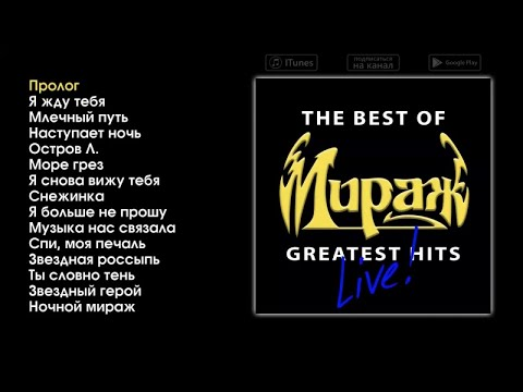 Мираж - The Best Of Greatest Hits (live)