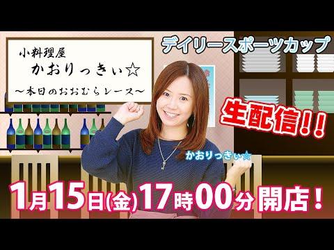 【ボートレース大村×かおりっきぃ☆】小料理屋 かおりっきぃ☆〜本日のおおむらレース〜