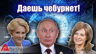 Блокировка интернета теперь навсегда | Рунет гибнет как никогда раньше |  Aftershock.news