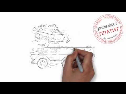 как нарисовать брони транспортер